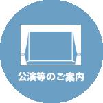 札幌座活動内容