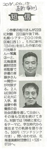 18.06.15 佐川トーク道新記事