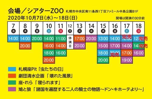 betsuyaku1017soldout